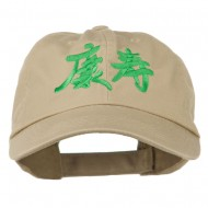 Health Chinese Symbol Embroidered Pet Spun Washed Cap - Khaki