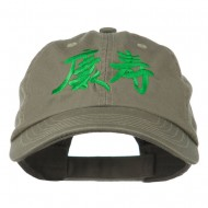 Health Chinese Symbol Embroidered Pet Spun Washed Cap - Olive