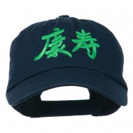 Health Chinese Symbol Embroidered Pet Spun Washed Cap - Navy